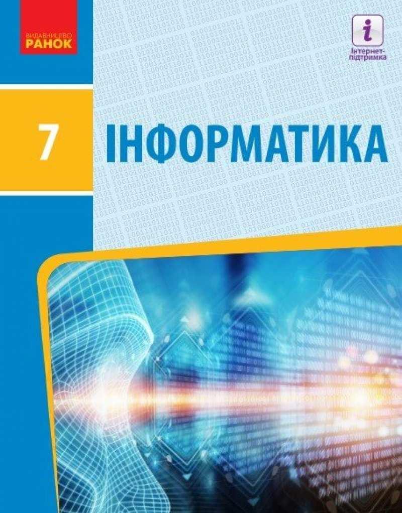 Інформатика 7 клас Бондаренко 2020 Скачати Підручник - informatik.pp.ua -  Все для вчителя інформатики