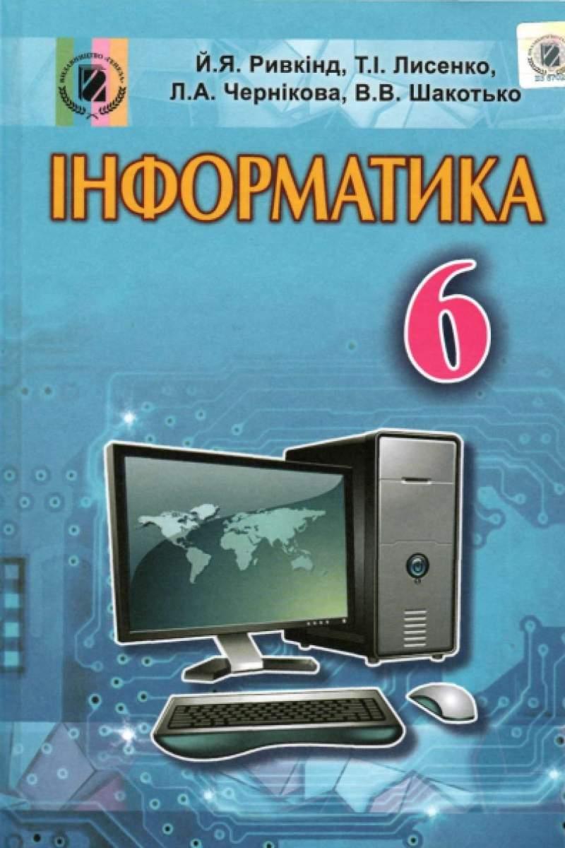 6 клас для уроків каталог файлів вивчаємо інформатику.