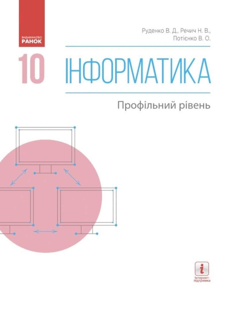 Підручник Інформатика 10 клас (профільний рівень) Руденко 2018